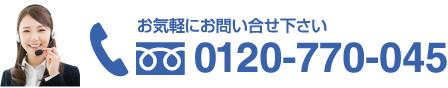 お気軽にお問い合せ下さい 0120-770-045